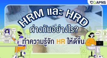 HRM และ HRD ต่างกันอย่างไร? ทำความรู้จัก HR ให้ดีขึ้น