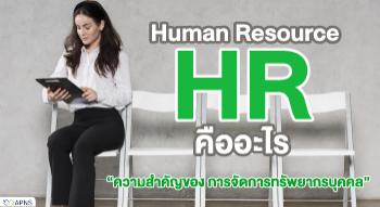 ' Human Resource ( HR ) คืออะไร ' ความสำคัญของ การจัดการทรัพยากรบุคคล