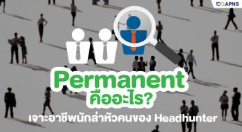 permanent-คืออะไร-เจาะอาชีพนักล่าหัวคนของ-headhunter