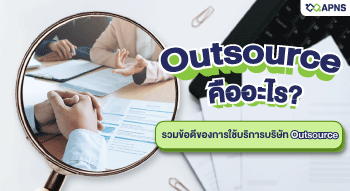 outsource-คืออะไร-รวมข้อดีของการใช้บริการบริษัท-outsource